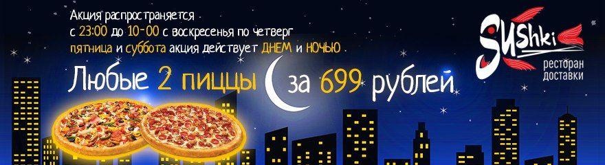 Акция 2 пиццы за 699 руб.